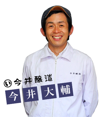 運営統括責任者 今井大輔